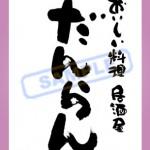 店名ロゴデザイン(8)