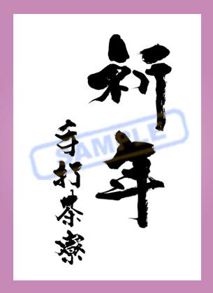 筆文字ロゴデザイン 祈年