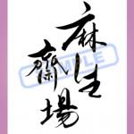 会社名ロゴデザイン(6)麻生斎場