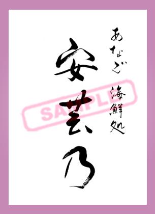 店名ロゴデザイン(15)安芸乃
