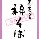 店名ロゴデザイン(16)福そば