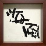 筆文字額 フォト書(SHO) シンプルタイプ Sサイズ(1)