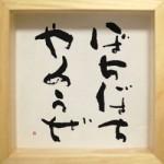 筆文字額 フォト書(SHO)シンプルタイプ Sサイズ(5)