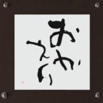 筆文字額 フォト書(SHO)300(4)