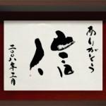 筆文字額 フォト書(SHO)ワイド B4サイズ(4)