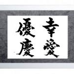 筆文字額 フォト書(SHO)クリアー A3サイズ パネルタイプ(4)
