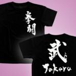 筆文字Tシャツ 半袖 カラー(ブラック)(1)