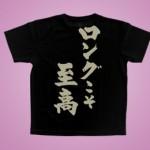 筆文字Tシャツ 半袖 カラー(ブラック) (3)