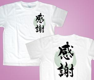 筆文字Tシャツ 感謝