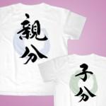 筆文字キッズTシャツ 半袖 白(3)・筆文字Tシャツ 半袖 白(22)