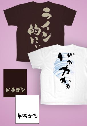 筆文字Tシャツ 半袖 カラー・白