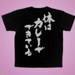 筆文字Tシャツ 半袖 カラー(ブラック) (7)