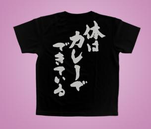 筆文字Tシャツ 抜染プリント ブラック