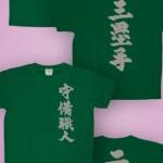 筆文字キッズTシャツ 半袖 グリーン 抜染プリント(1)