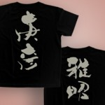 筆文字Tシャツ 半袖 カラー(ブラック) (6)