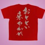 筆文字Tシャツ 半袖 カラー(レッド) 抜染プリント(2)