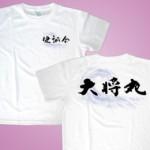 筆文字Tシャツ 半袖 白(16)