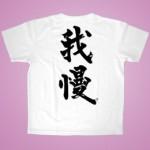 筆文字Tシャツ 半袖 白(17)