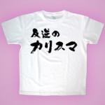 筆文字Tシャツ 半袖 白(5)
