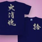 筆文字Tシャツ 半袖 カラー(ネイビー) 抜染プリント(2)