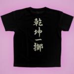 筆文字Tシャツ 半袖 カラー(ブラック) 抜染プリント(2)