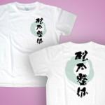 筆文字Tシャツ 半袖 白(4)