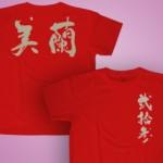 筆文字Tシャツ 半袖 カラー(レッド) 抜染プリント(1)
