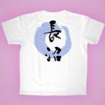 筆文字Tシャツ 半袖 白(3)