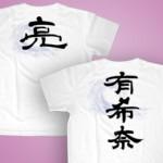 筆文字Tシャツ 半袖 白(13)