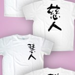 筆文字キッズTシャツ 半袖 白(2)