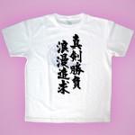 筆文字Tシャツ 半袖 白(11)
