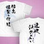 筆文字Tシャツ 半袖 白(7)