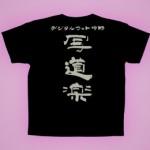 筆文字Tシャツ 半袖 カラー(ブラック) 抜染プリント(1)