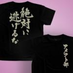 筆文字Tシャツ 半袖 カラー(ブラック) 抜染プリント(4)